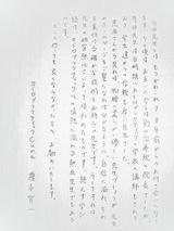 カイロプラクティックCura院長榎本賀一様直筆メッセージ