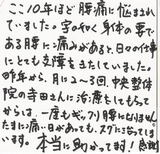 T.Y様40代男性会社経営直筆メッセージ