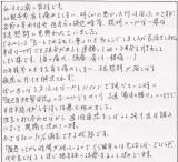 S.O様50代男性会社経営直筆メッセージ
