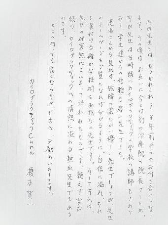 榎本先生 直筆メッセージ